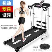 吉燦跑步機家用小型健身器材迷你摺疊機械走步機室內運動 220vNMS漾美眉韓衣