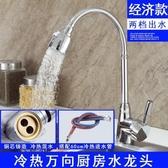 水龍頭全銅主體萬向管旋轉冷熱單冷雙出廚房水龍頭不銹鋼洗菜盆-特賣