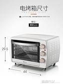 220V 電烤箱家用烘培多功能全自動焗爐蒸烤一體機蛋糕迷你20升小型 露露日記