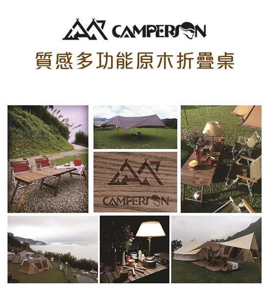 【CAMPERSON】多功能攜帶型折疊原木桌/露營/野營/野炊/公園桌/庭院庭園桌子/庭院傢俱/景觀咖啡