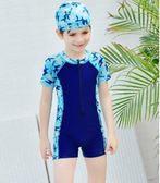 兒童泳衣連體男童中大童小童寶寶男孩游泳衣套裝防曬速乾泳裝 全館免運