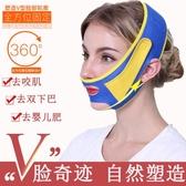 日本瘦臉神器v臉瘦雙下巴面部提拉緊致提升面罩睡眠去法令紋繃帶 免運