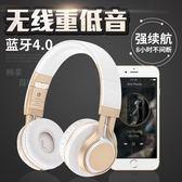 oppo 蘋果7藍芽耳機頭戴式 無線音樂手機重低音耳麥帶麥電腦通用 CY潮流站