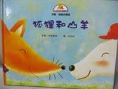 【書寶二手書T5/少年童書_YCY】狐狸和山羊_林柏廷