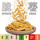 新鮮馬鈴薯真空脫水製作。