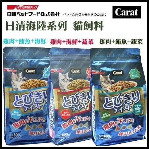 *KING WANG*【Carat 日清海陸系列 】 貓飼料 800g 三種口味