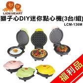 (福利品)【獅子心】DIY迷你點心機(3台/組)/鬆餅機/平盤/帕尼尼LCM-136M 保固免運