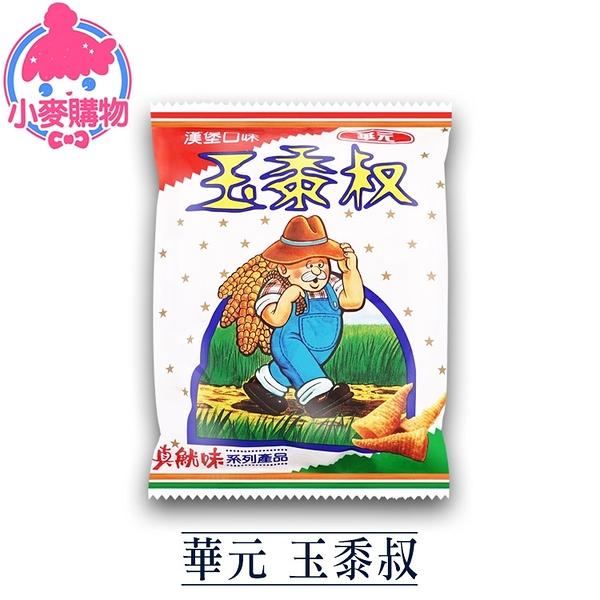 現貨 快速出貨【小麥購物】華元 玉黍叔 餅乾 零食 點心 漢堡口味 洋芋片 25g【A191】