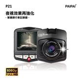 【PAIPAI】P21 PRO 1080P夜視加強版單機行車紀錄器