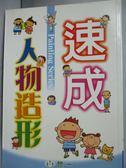 【書寶二手書T6/少年童書_JGP】速成人物造形_世一編輯部