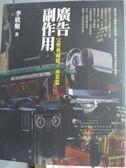 【書寶二手書T9/設計_PFO】廣告副作用-完整典藏版/商業篇_李欣頻