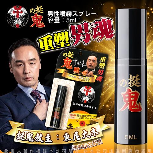 潤滑液 提升男性持久 日本東尼大木代言 挺鬼-男用活力保養提升噴霧噴劑-隨身裝 5ml