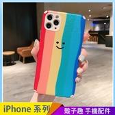 彩虹笑臉 iPhone SE2 XS Max XR i7 i8 plus 浮雕手機殼 七彩條紋 保護鏡頭 全包蠶絲 四角加厚 防摔軟殼