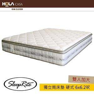 【SleepRite】經典Firmer(硬)-天然蠶絲冷膠獨立筒床墊雙人加大6x6.2呎