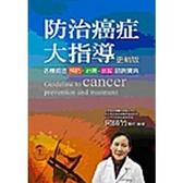防治癌症大指導(更新版)(2012再版)