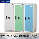 【限時促銷】大富 多用途鋼製組合式置物櫃KDF-210T 收納櫃 鞋櫃 置物 收納 塑鋼門片