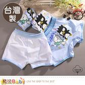 男童內褲(四件一組) 台灣製酷企鵝正版純棉四角內褲 魔法Baby