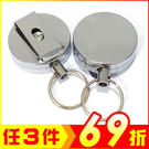 60cm金屬伸縮鑰匙圈扣 拉線器【AF06050】i-Style居家生活