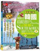 (二手書)開始在韓國自助旅行(最新增訂版)