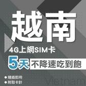 越南上網卡 5天 4G上網 吃到飽 不降速 網路卡 SIM卡 即插即用 送卡套取卡針 境內 通用