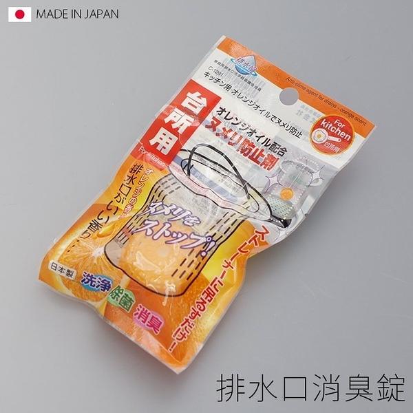 日本製 排水口消臭錠 洗衣機 馬桶水管 清潔錠 除臭 排水口 洗衣機 清潔用品【SV5165】BO雜貨
