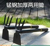 種菜工具 園藝工具錳鋼兩用鋤頭花園種花小型家用加厚全鋼農具種菜【快速出貨八折鉅惠】