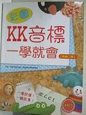 【書寶二手書T4/語言學習_KSN】彩圖KK音標一學就會(熱銷二版)_Ying Ying Lee