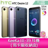 分期0利率  HTC Desire 12 (3GB+32GB) 智慧型手機  贈『KeeKa EE-39 耳機 ( 馬卡龍收納盒) *1』