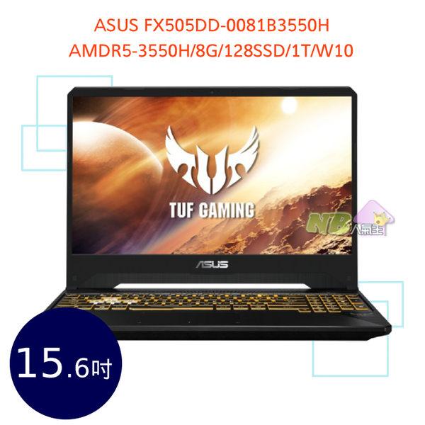 ASUS FX505DD-0081B3550H 15.6吋 ◤0利率◢ TUF Gaming 筆電 (AMDR5-3550H/8G/128SSD/1T/W10)