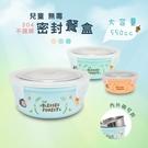 台灣製 三色可選 大容量兒童無毒304不鏽鋼密封可拆隔熱餐盒/餐碗 易晉