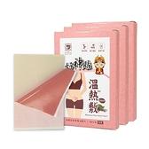 【好神貼】草本精油溫熱敷-3盒組