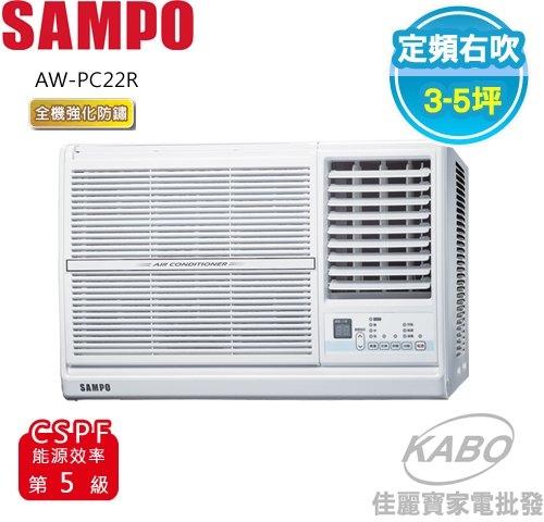 【佳麗寶】-(含標準安裝)(SAMPO聲寶)定頻窗型冷氣(3-5坪) AW-PC22R(右吹)AW-PC22L(左吹)