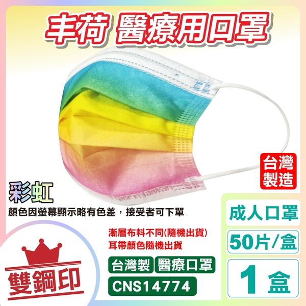 丰荷 雙鋼印 成人醫療口罩 醫用口罩 (彩虹-耳帶隨機) 50入/盒 (台灣製 CNS14774) 專品藥局【2016693】