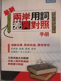 【書寶二手書T2/語言學習_HQP】最新兩岸用詞差異對照手冊_徐紅進