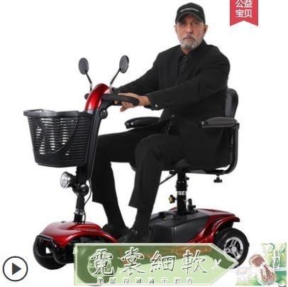 電動車老年人代步車四輪雙人殘疾電瓶車老人助力電動車智慧接小孩 霓裳細軟