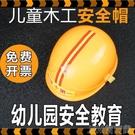 工程帽幼兒園安全帽子過家家玩具塑料兒童木工坊頭盔表演角色扮演游 快速出貨