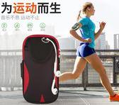 手臂包 跑步手機臂包男女華為手腕包VIVO臂帶OPPO臂袋蘋果手包運動手臂套 igo 玩趣3C