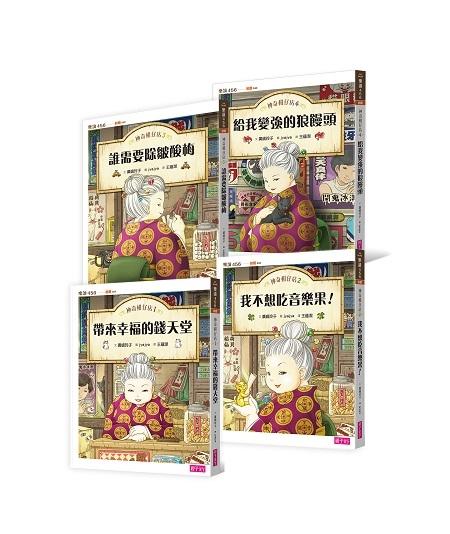 神奇柑仔店系列1~4(共四冊)