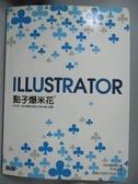 【書寶二手書T1/電腦_QMW】Illustrator 點子爆米花_李明純/譯