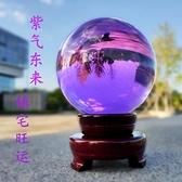 紫色水晶球 風水招財轉運鎮宅客廳玄關辦公室書桌喬遷家居擺件【八折搶購】