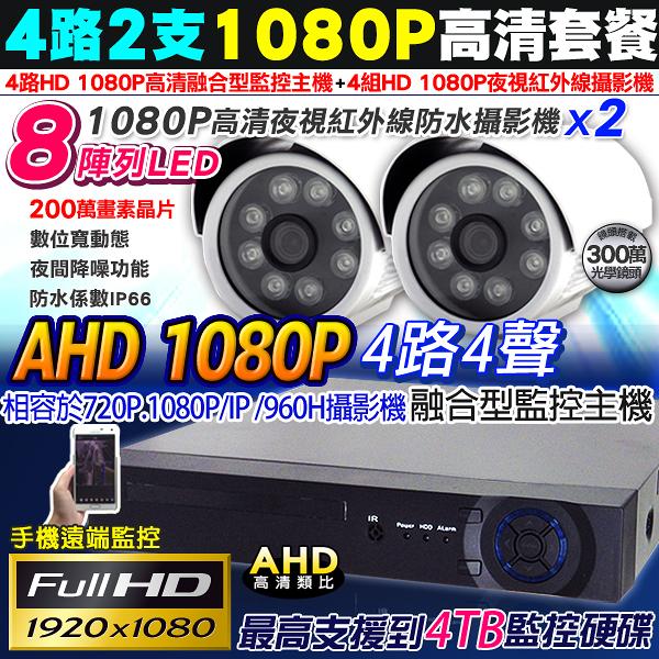 監視器攝影機 KINGNET AHD 1080P 4路2支監控主機套餐 高畫質監控主機+8陣列攝影機x2 支援類比