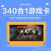 遊戲機 霸王小子任天堂紅白電視游戲機卡帶8位FC340合一赤色要塞瑪麗     非凡小鋪