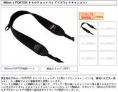 ★相機王★配件Nikon X Porter Original Shoulder Strap﹝吉田肩帶﹞黑色