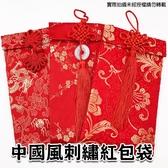 中國風紅包袋 紅包袋 造型紅包袋 紅包 新年 壓歲錢 結婚 禮金 刺繡 中國結 玉環【歐妮小舖】