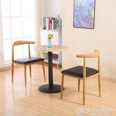 時尚北歐牛角椅桌椅組合仿實木餐椅主題西餐廳鐵藝牛角椅餐桌 YXS優家小鋪