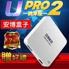 【免運】安博盒子 UPRO2 X950 ...