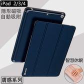膚感系列 蘋果 iPad 2 3 4 平板保護套 ipad4 ipad3 智慧休眠 商務 休眠 平板套 支架 保護殼 自動吸附