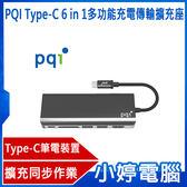 【免運+24期零利率】全新 PQI Type-C 6 in 1多功能充電傳輸擴充座 同步作業 筆電