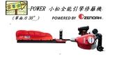"""[ 家事達] 日本ZH-23SG  小松 引擎修籬機/單 30""""    特價"""