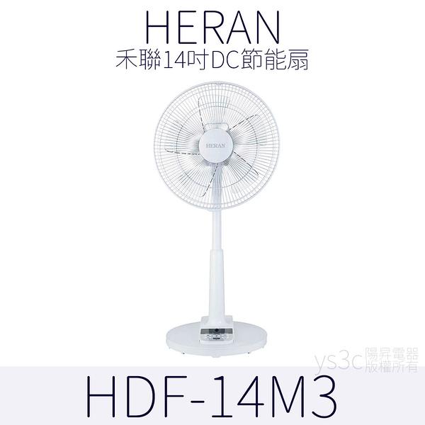 HERAN 禾聯14吋DC節能扇 14M3(無遙控器)14吋 風扇 電扇 電風扇立扇 電風扇 變頻電風扇 DC電風扇